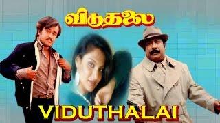 Viduthalai Full Movie HD