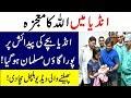 Miracle Of Allah When A Baby Is Born in India || Allah Ka Mojza || Allah ki Shan