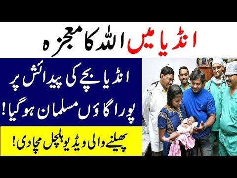 Xxx Mp4 Miracle Of Allah When A Baby Is Born In India Allah Ka Mojza Allah Ki Shan 3gp Sex