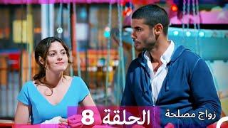 Zawaj Maslaha - الحلقة 8 زواج مصلحة