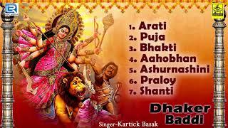 Dhaker Baddi | ঢাকের বদ্দি | Durga Puja Special 2017 | Bengali Devotional Song | Kartick Basak