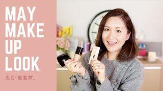 五月「暢聊」妝月記 | Chatty Monthly Makeup Look | HiBarbie