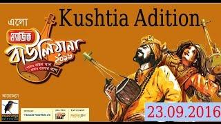 Magic Bauliana Kushtia Adition 2016. ম্যাজিক বাউলিয়ানা কুষ্টিয়া অডিশন ২০১৬। দারুন প্রোগাম।
