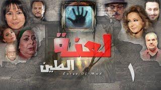 Epsiode 01 - La3nat Al Teen Series | الحلقة الأولى - مسلسل لعنة الطين
