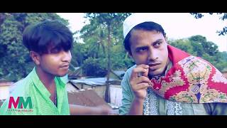 Vondo Mohajon | ভন্ড মহাজন  | Bangla Short Film 2018 | Mabs Multimedia
