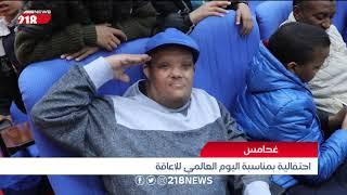 احتفالية بمناسبة اليوم العالمي للإعاقة بغدامس | تقرير