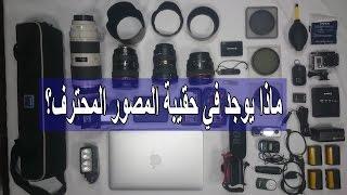 ماذا يوجد في حقيبة المصور ؟ What's inside my Camera Bag
