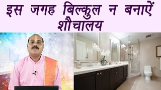 Wash Room, Toilet Direction in House | Vastu Shashtra | इस जगह बिल्कुल न बनाऐं शौचालय | Boldsky