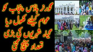 Governor House Lahore Open For Public - PM Pakistan Imran Latest News and Updates