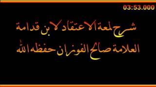 شرح حديث قول النبي لحصين كم إلها تعبد - العلامة صالح الفوزان حفظه الله