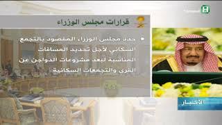 خادم الحرمين الشريفين يرأس جلسة مجلس الوزراء لليوم الثلاثاء الموافق 1439/06/04هـ