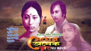 Megher Onek Rong | Bangla Movie | Mathin, Omor Elahi, Adnan | Harunur Rashid