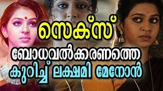 സെക്സ് ബോധവൽക്കരണത്തെ കുറിച്ച്  ലക്ഷ്മി മേനോൻ  | Actress Lakshmi Menon