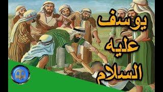 هل تعلم | قصة يوسف عليه السلام - قصص الانبياء - اسلاميات hd - ح 8