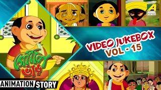 Gopal Bhar । গোপাল ভাঁড় - ৫ টি গল্প | Video Jukebox | Vol - 15 | Bangla Cartoon Video