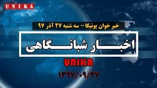 یونیکا – اخبار مهم روز ایران و جهان –  سه شنبه ۲۷ آذر ۱۳۹۷