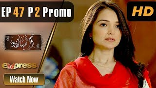 Drama | Agar Tum Saath Ho - Episode 47 Part 2 Promo | Express Entertainment Dramas | Anushay Abbasi