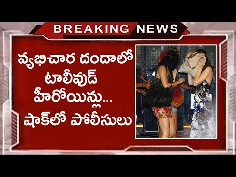 Xxx Mp4 US Police Investigates On Tollywood Casting Couch Apoorva Shocked With Bare Pics Tollywood Nagar 3gp Sex
