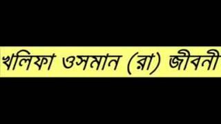 Bangla   Khalifa Hazrat Usman (R.A)-er Jiboni (Biography) by Motiur Rahman Madani