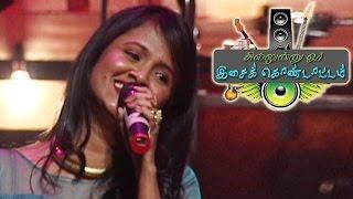 Jingunamani | Live Performance by singer Ranjith & Anitha Karthikeyan | Chillinu oru Concert