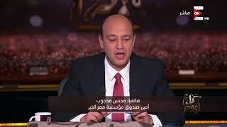 كل يوم | محسن محجوب أمين صندوق مؤسسة مصر الخير يتبرع بـ 350 ألف بطانية لحملة  #مصر_الدفيانة