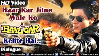 Haar Kar Jitne Wale Ko Baazigar Kehte Hai | Shahrukh Khan's Best Dialogue | Best Bollywood Dialogues