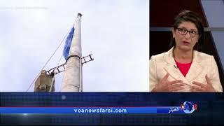 آمریکا: شکایت ایران از ایالات متحده به دادگاه لاهه بی اساس است