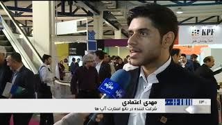 Iran Nano Science Based companies report, Nano Startup exhibition شركت هاي دانش بنيان فناوري نانو