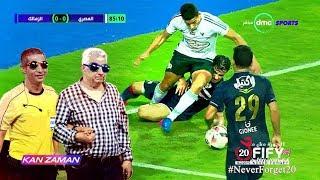 الكورة مش مع عفيفي #5 - تحليل مباراة المصري والزمالك 8-8-2017