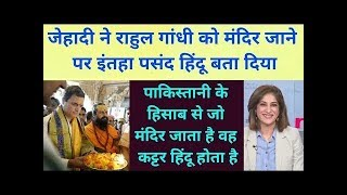 Pak media told Rahul Gandhi to go to the temple.mp4