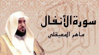 سورة الأنفال بصوت عذب ... الشيخ ماهر المعيقلي