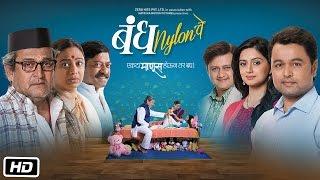 Bandh Nylon Che | Motion Poster | Mahesh Manjrekar, Subodh Bhave, Medha Manjrekar, Sunil Barve