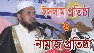 Bangla Waz Mahfil 2018 mawlana mustak Ahmed faizi