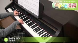 EASY GO / 加藤 和樹 : ピアノ(ソロ) / 初級