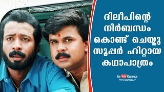 Character that became superhit because of Dileep