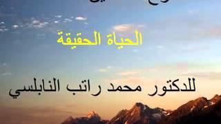 الحياة الحقيقية للدكتور محمد راتب النابلسي