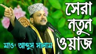 Waz Mahfil Bangla 2017 Abdus Salam - বাংলা ওয়াজ মাহফিল আব্দুস সালাম ২০১৭ - Waz TV
