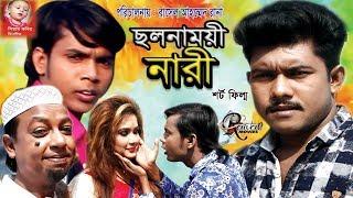 হিরো আলম ও জুনিয়র মান্নার ছলনাময়ী নারী । Hero Alam & Jounior Manna। Raival Movie-2018