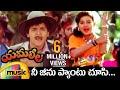 Yamaleela Telugu Movie Video Songs | Nee Jeanu Pantu Full Video Song | Ali | Indraja | Mango Music
