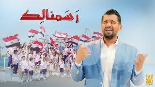 حسين الجسمي - رسمنالك (حصرياً)   2017