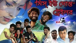 মিস ইউ দোস্ত বাংলা নাটক ট্রেইলর  ৷  Miss You Dost Bangla Drama Trailer (2017)
