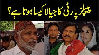 Peoples Party Ka Jayala Kaisa Hota Hai ? Let's Find Out | UrduPoint