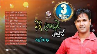 Asif - Sudhu Tomari Karone | Audio Album | Soundtek