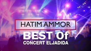 Hatim Ammor - Best Of Concert (Eljadida) | حاتم عمور - أجمل لحظات مهرجان جوهرة الجديدة