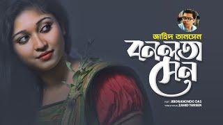 Bonolota Sen | Jibonanondo Das | Zahid Tansen