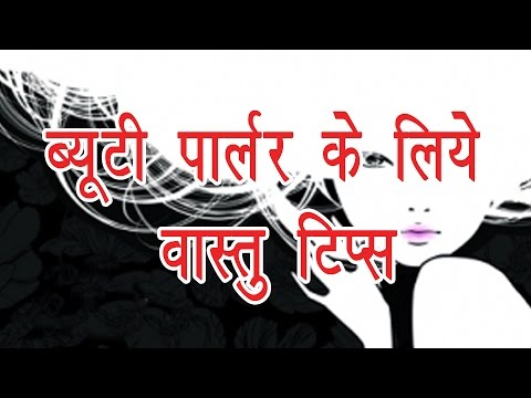 Xxx Mp4 ब्यूटी पार्लर के लिये वास्तु टिप्स Vastu Tips For Beauty Parlour Chamatkari Samadhan 3gp Sex