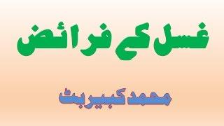 ghusl k farayz
