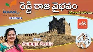 రెడ్డి రాజుల వైభవం | Golden Era of Reddy Dynasty on Telugu Language | REDDY SONG | YOYO TV Channel