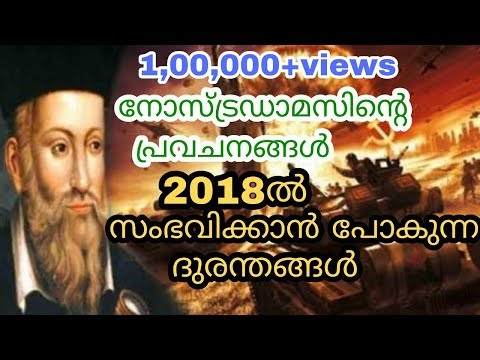 Xxx Mp4 നോസ്ട്രഡാമസിന്റെ പ്രവചനങ്ങൾ Nostradamus Predictions Malayalam QNA 3gp Sex