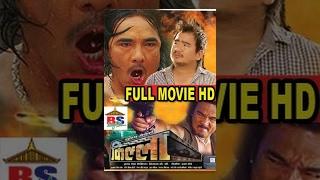 KILLA || किल्ला || NEPALI MOVIE || FULL HD
